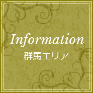 Information/群馬エリア