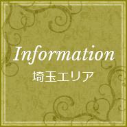 Information/埼玉エリア