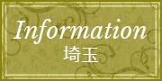Information/埼玉