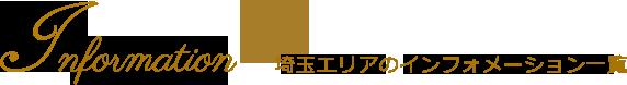 埼玉のお知らせ一覧