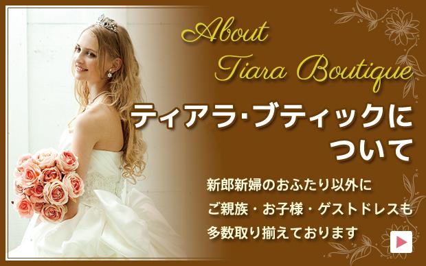 公式】ティアラ・ブティック ウェディング衣裳をトータル